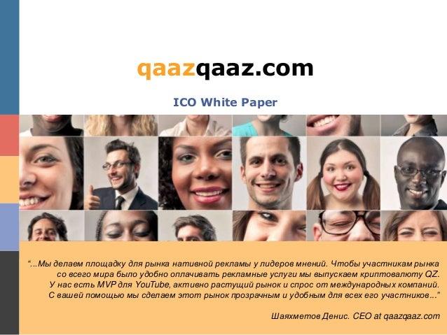 """qaazqaaz.com ICO White Paper """"...Мы делаем площадку для рынка нативной рекламы у лидеров мнений. Чтобы участникам рынка со..."""