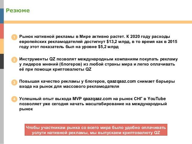 Qz ico white paper v5 Slide 2