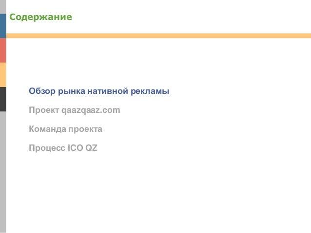 Qz ico white paper v5 Slide 3