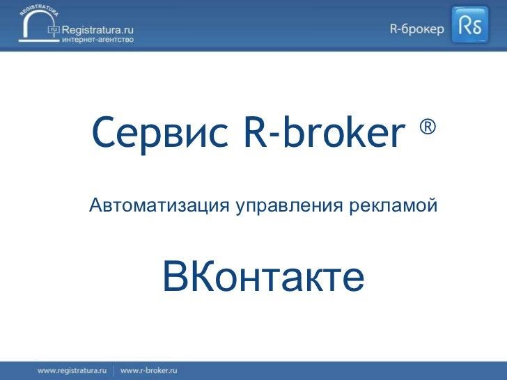 Сервис  R-broker  ® Автоматизация управления рекламой ВКонтакте