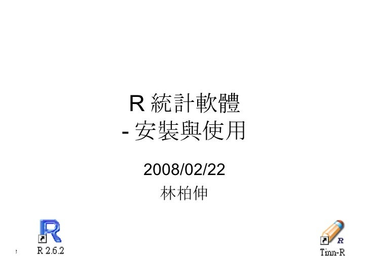 R 統計軟體 - 安裝與使用 2008/02/22 林柏伸