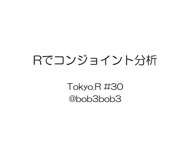 Rでコンジョイント分析Tokyo.R #30@bob3bob3