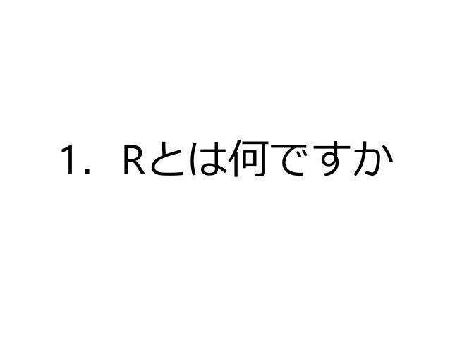 Rとは何ですか?ですか?