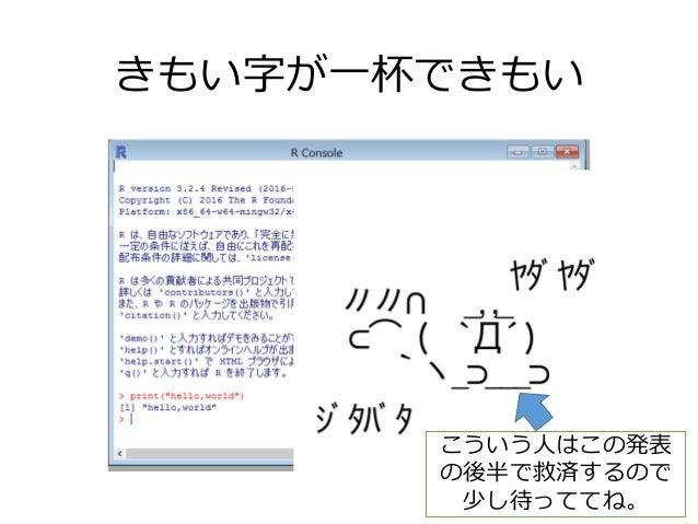 R is 何? まとめ •統計目的の解析プログラム言語 •フリーでオープンソースらしい