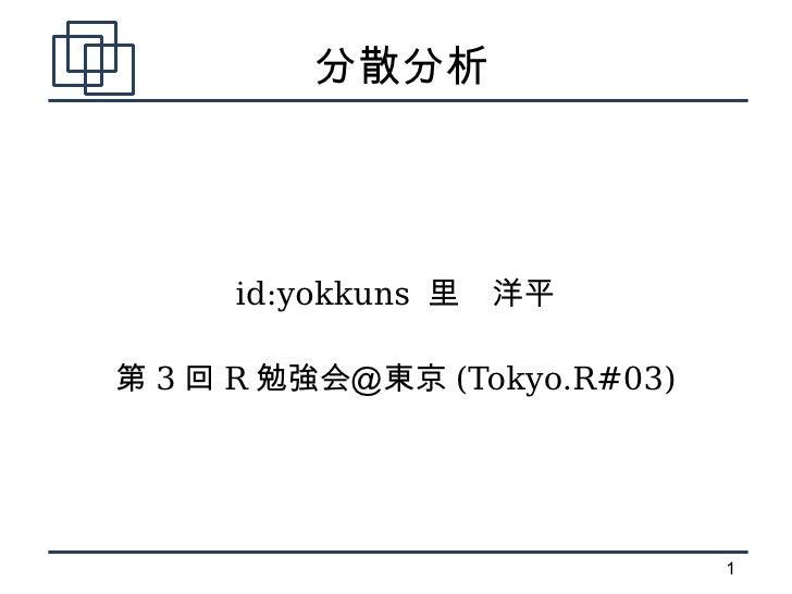 分散分析          id:yokkuns 里 洋平  第 3 回 R 勉強会@東京 (Tokyo.R#03)                                   1