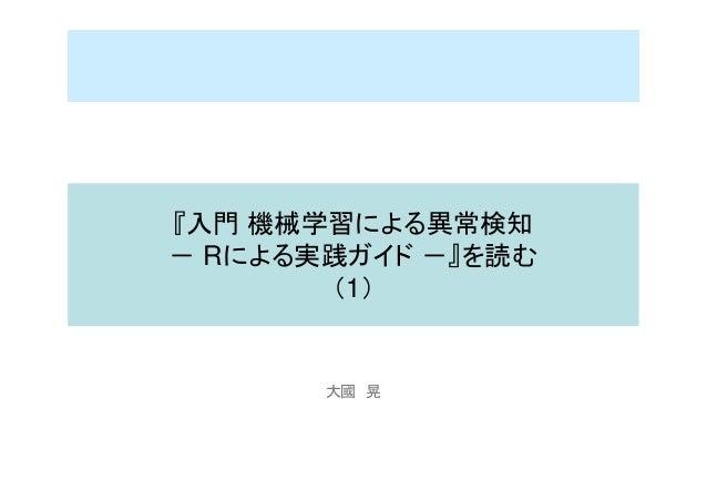 『入門 機械学習による異常検知 - Rによる実践ガイド -』を読む (1) 大國 晃