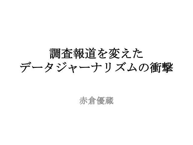 調査報道を変えたデータジャーナリズムの衝撃赤倉優蔵