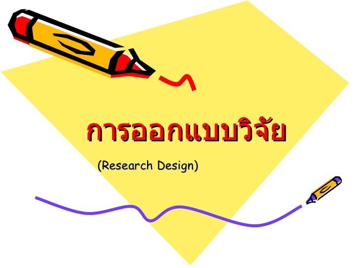 การออกแบบวิจัย ( Research Design )