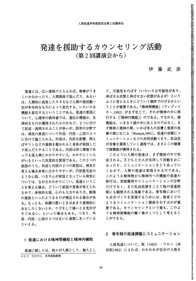 R056 伊藤武彦 (1996). 発達を援助するカウンセリング活動 和光大学人間関係学部紀要, 1, 50 56.