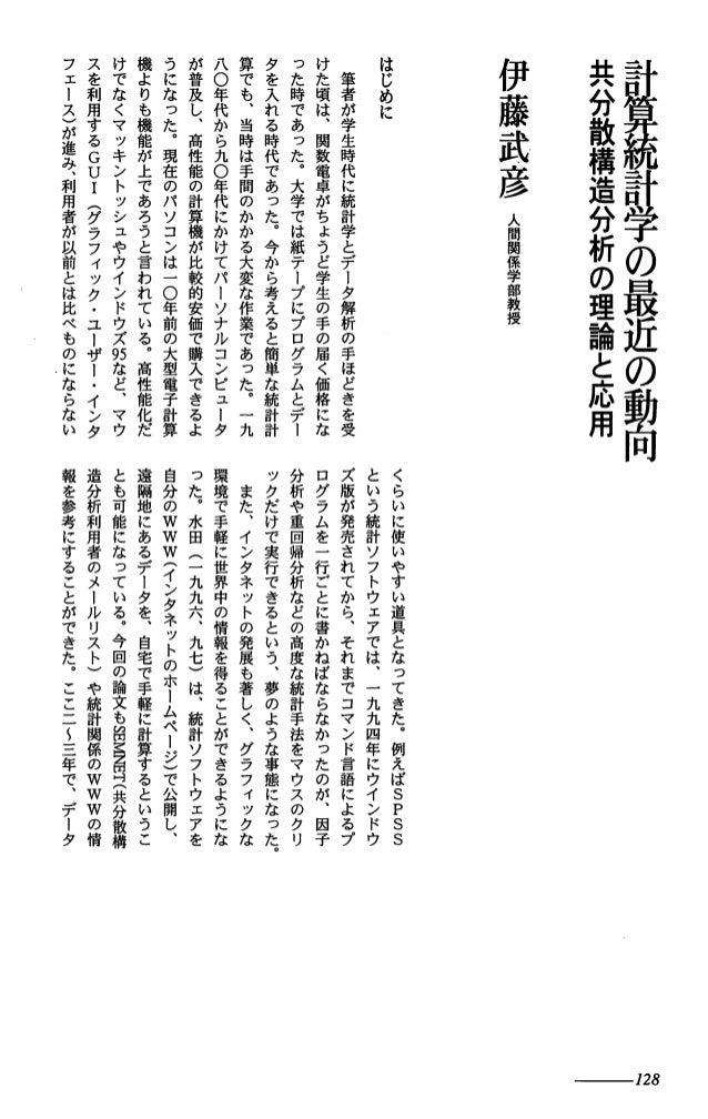 R059 伊藤武彦 (1997). 計算統計学の最近の動向:共分散構造分析の理論と応用 東西南北1997:和光大学総合文化研究所年報, 128-137.