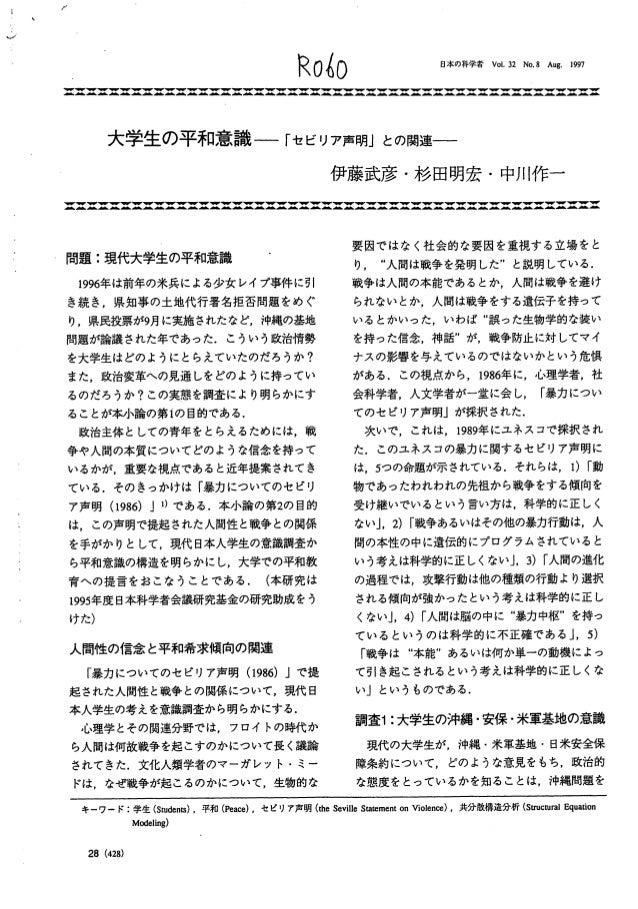 、.,/ r Ro~o 日本の科学者 Vol.32 No目 8 Aug. 1997 一一一一一一一一一一一一一一官一官官官官百官官官冒官官官官官官曹司va'a'a'a・u・・M ・・4・'4・・u・・4・・u・・u・'a・'4・'a・・..-....