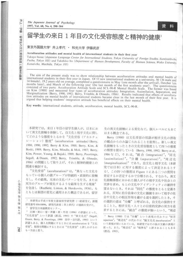 R061 井上孝代・伊藤武彦 (1997). 留学生の来日1年目の文化受容態度と精神的健康 心理学研究 68,298-304.
