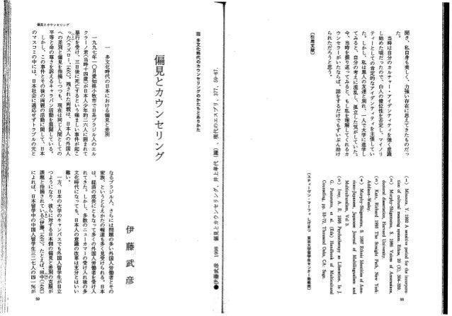 R069 伊藤武彦 (1998). 偏見とカウンセリング 井上孝代(編) 現代のエスプリ,377,59-67.