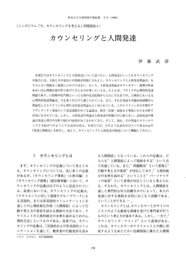 R070 伊藤武彦 (1998). カウンセリングと人間発達 和光大学人間関係学部紀要,3,158-163.