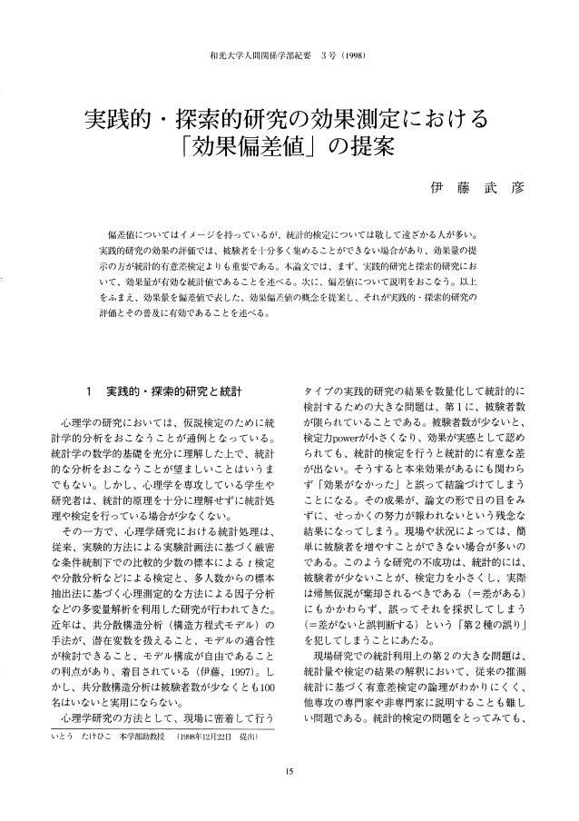 R071 伊藤武彦 (1998). 実践的・探索的研究の効果測定における「効果偏差値」の提案 和光大学人間関係学部紀要,3,15-23.