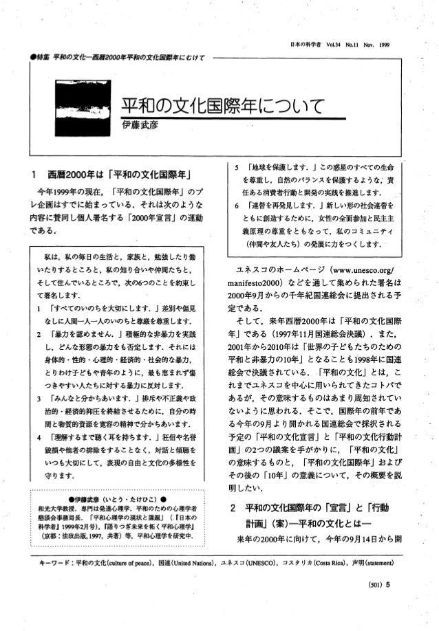 日本の科学者 Vo1.34 No.l1 No肌 1999 .結集平和の文化ー還暦2∞0年平和の文化国際年にむけて 平和の文化国際年について 伊藤武彦 1 西暦2000年は「平和の文化国際年j 今年1999年の現在, 1平和の文化国際年Jのプ レ...