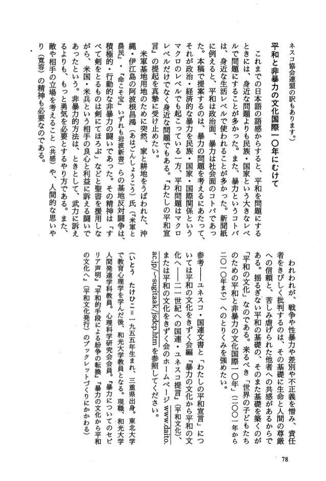 ネ ス コ 協 会 連 盟 の 訳 も あ り ま す 。 ) 平 和 と 非 暴 力 の 文 化 国 際 一 O 年 に む け て こ れ ま で の 日 本 語 の 語 感 か ら す る と 、 平 和 を 問 題 に す る と き ...