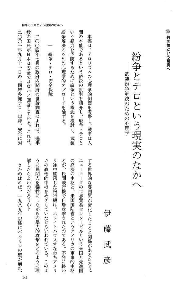 R088 伊藤武彦 (2004). 紛争とテロという現実のなかへ:武装紛争解決のための心理学 (現実に立ち向かう心理学)  (共同性という現実へ) 現代のエスプリ (449),149-157.
