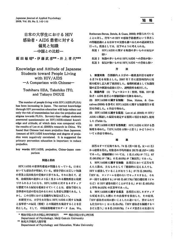 R106 飯田敏晴・伊藤武彦・井上孝代 (2008). 日本の大学生におけるHIV感染者・AIDS患者に対する偏見と知識:中国との比較 応用心理学研究, 33(2),142-143.