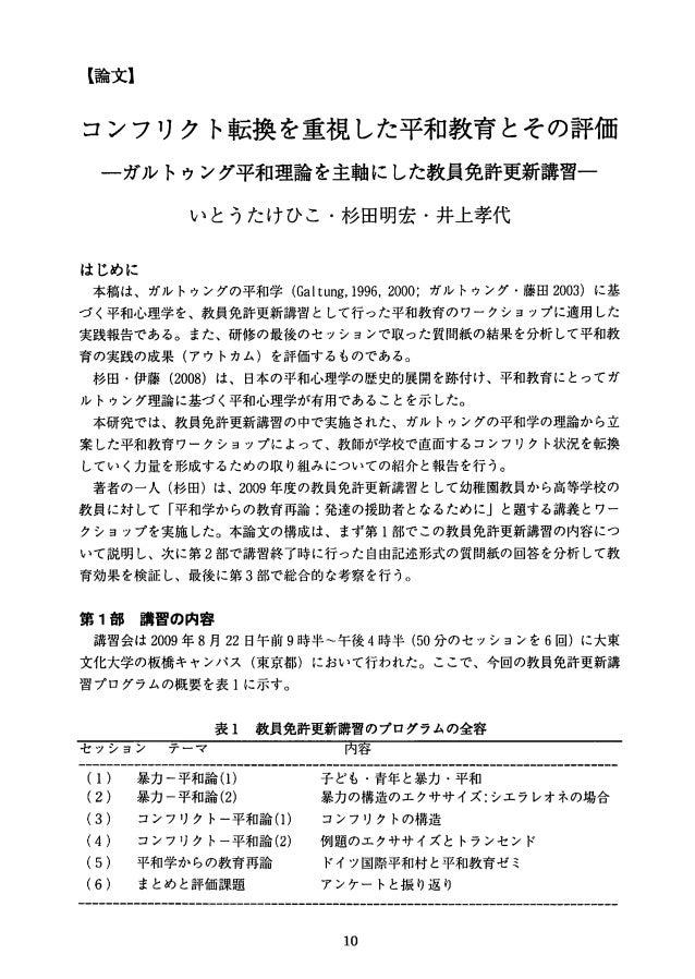 R124 いとうたけひこ・杉田明宏・井上孝代 (2010). コンフリクト転換を重視した平和教育とその評価:ガルトゥング平和理論を主軸にした教員免許更新講習 トランセンド研究, 8(1), 10-29.