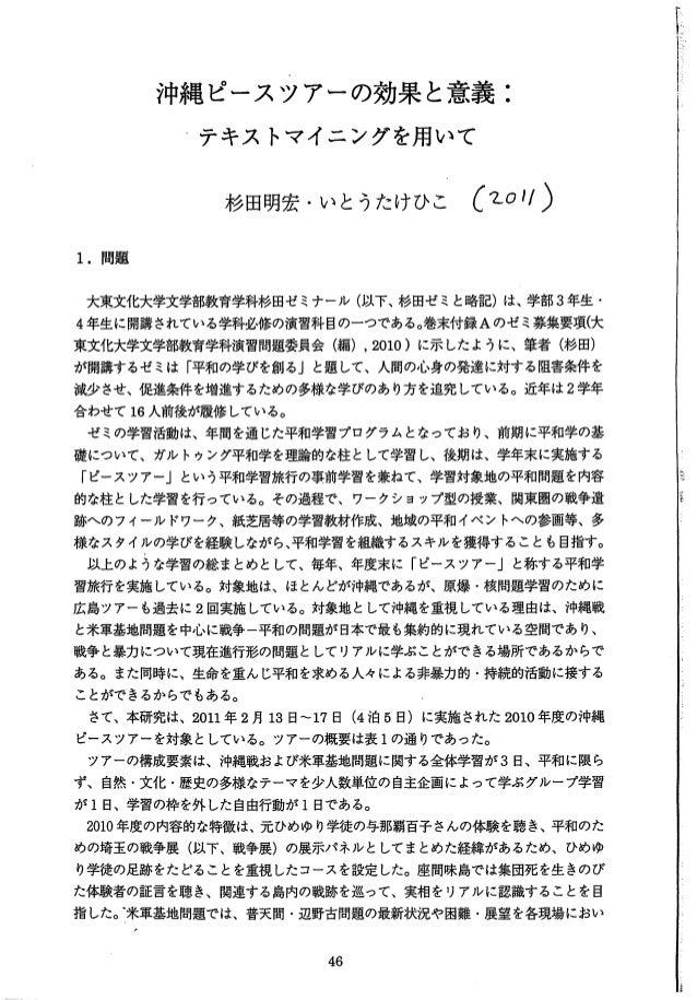 R140 杉田明宏・いとうたけひこ (2011). 沖縄ピースツアーの効果と意義:テキストマイニングを用いて トランセンド研究, 9(1), 46-68.