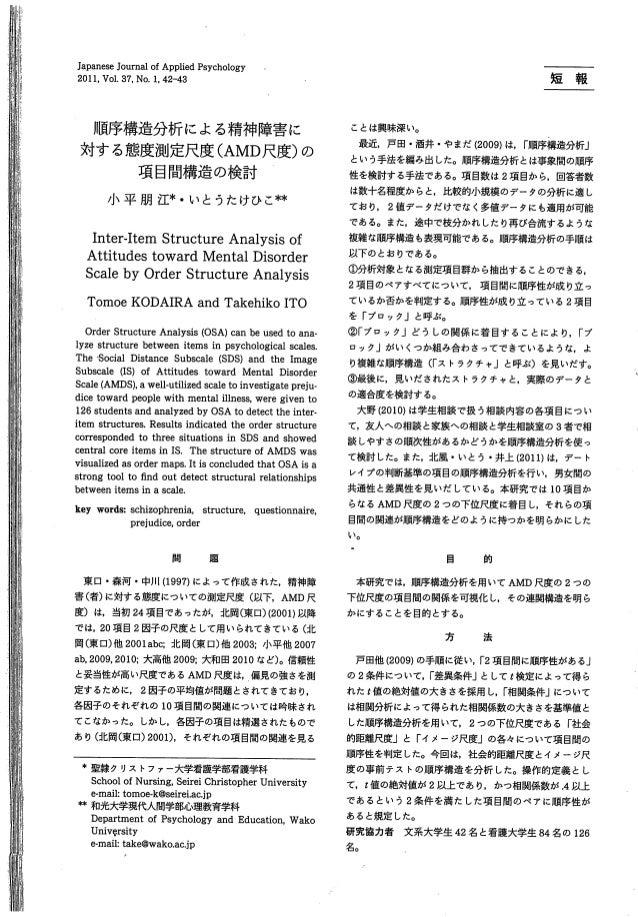 JapaneseJournalofAppliedPsychology 2011,Vol、37,No.1,42-43 順序構造分析による精神障害に 対する態度測定尺度(AMD尺度)の 項目間構造の検討 小平朋江*・いとうたけひこ** lnter-...