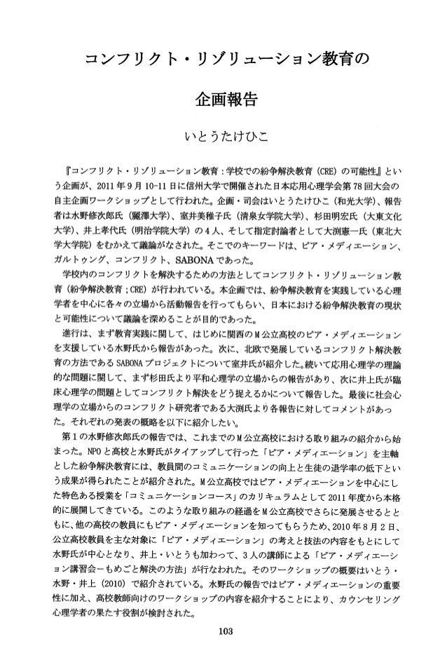 コンフリクト・リゾリューション教育の 企画報告 いとうたけひこ 『コンフリクト・リゾリューション教育:学校での紛争解決教育(CRE)の可能性』とい う企画が、2011年9月10−11日に信州大学で開催された日本応用心理学会第78回大会の 自主企...