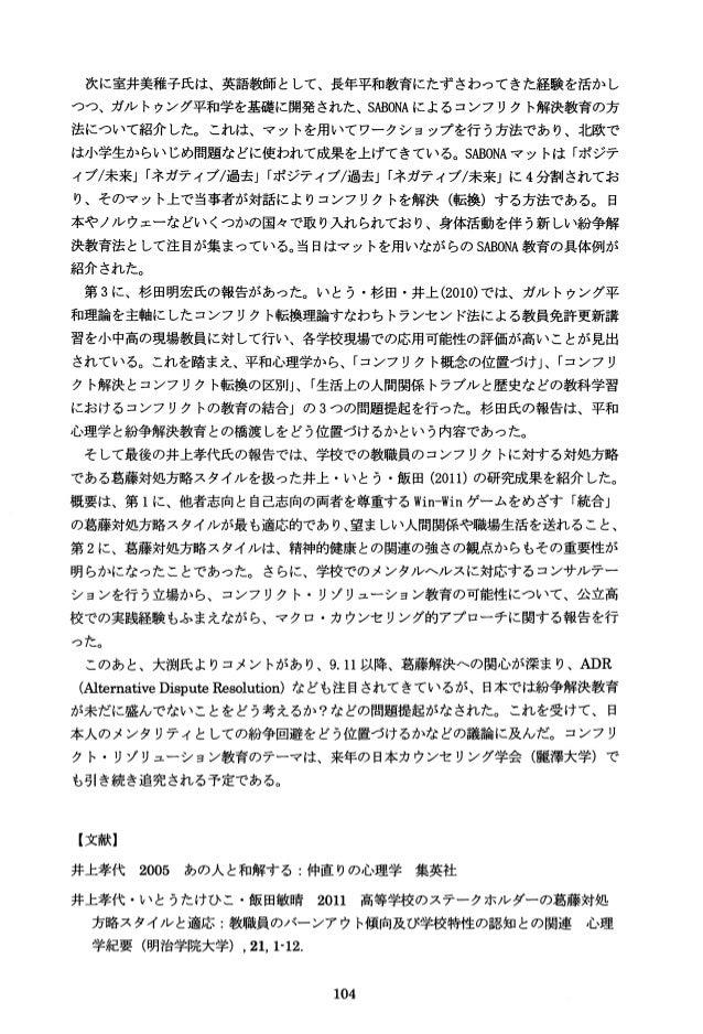 R147 いとうたけひこ (2011). コンフリクト・リゾリューション教育の企画報告 トランセンド研究, 9(2), 103-105. Slide 2