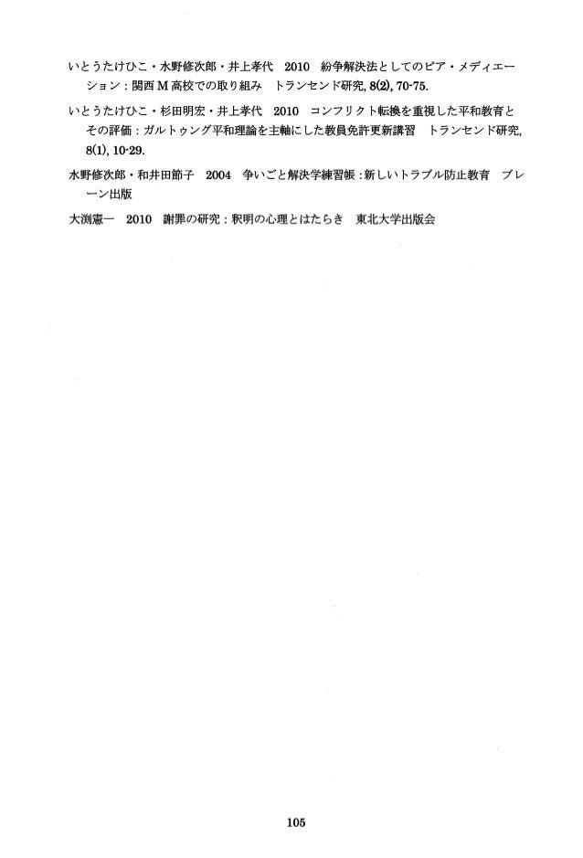 R147 いとうたけひこ (2011). コンフリクト・リゾリューション教育の企画報告 トランセンド研究, 9(2), 103-105. Slide 3