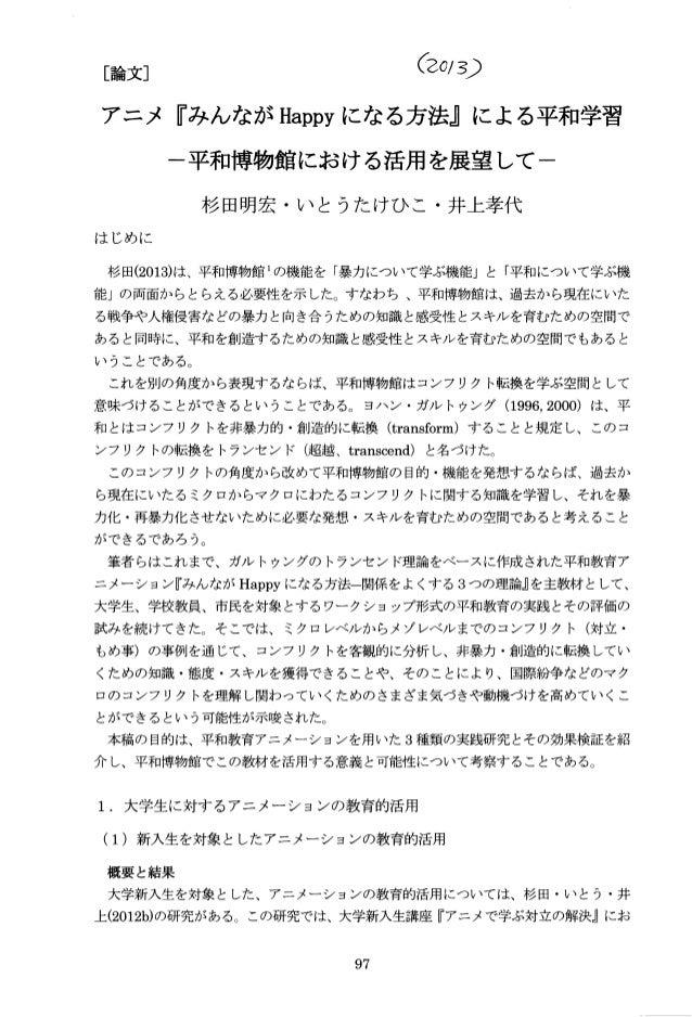 [論文] 。0/り アニメ『みんなが Happyになる方法』による平和学習 一平和博物館における活用を展望して一 杉田明宏・いとうたけひこ・井上孝代 はじめに 杉田(2013)は、平和博物館1の機能を「暴力について学ぶ機能」と「平和について学ぶ...