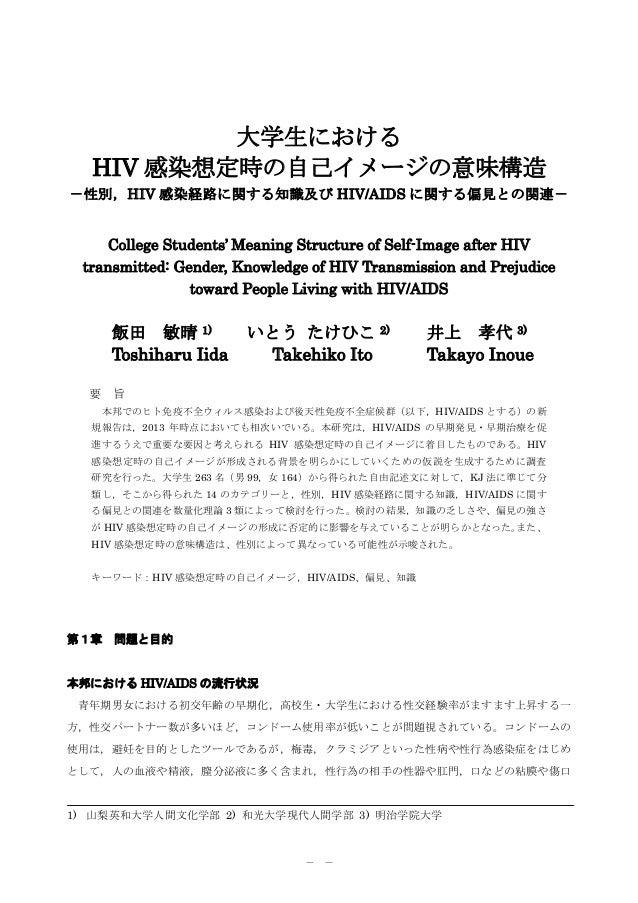 大学生における HIV 感染想定時の自己イメージの意味構造 -性別,HIV 感染経路に関する知識及び HIV/AIDS に関する偏見との関連- College Students' Meaning Structure of Self-Image ...