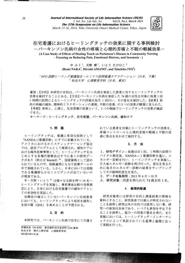 圏 JournalollnternationalSociety01lile加lormationScience(ISlIS) J.Intl.Soc.LifeInfo.SCI. Vol.32,No.l,March2014 The37thSympos...