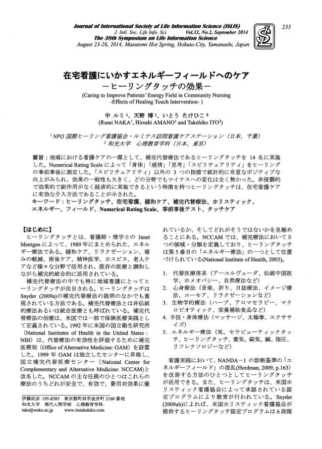 Journalof伽 'Iernaliona/SocietyoflifeInformalionScience(ISlJ.砂 F一三言内 233 J.Intl.Soc.Lifelrifo.Sci. 陥 1.32,No.2,September201...