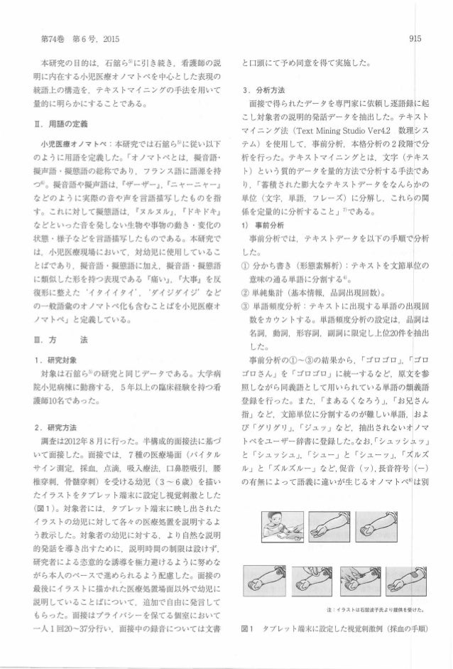 第74巻 第 6号, 2015 本研究の目的は,石舘ら 5)にヲ │き続き,看護師の説 明に内在する小児医療オノマトペを中心とした表現の 統語上の構造を,テキストマイニングの手法を用いて 量的に明らかにすることである 。 E 用語の定義 小児医...