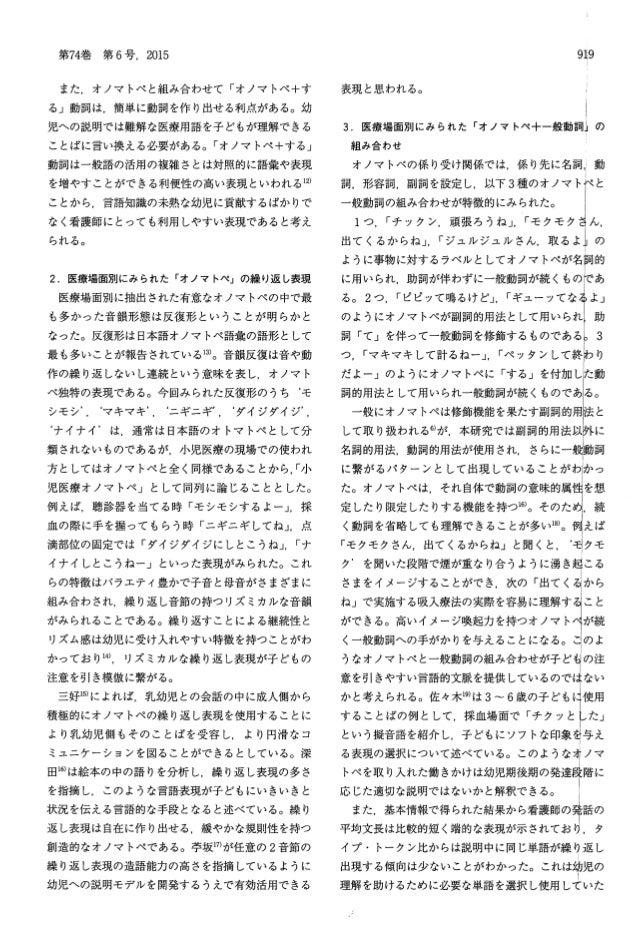 第74巻 第 6号, 20日 また,オノマトペと組み合わせて「オノマトベ+す る」動詞は,簡単に動調を作り出せる利点、がある。幼 児への説明では難解な医療用語を子どもが理解できる ことばに言い換える必要がある。「オノマトペ+する」 動詞は一般語...