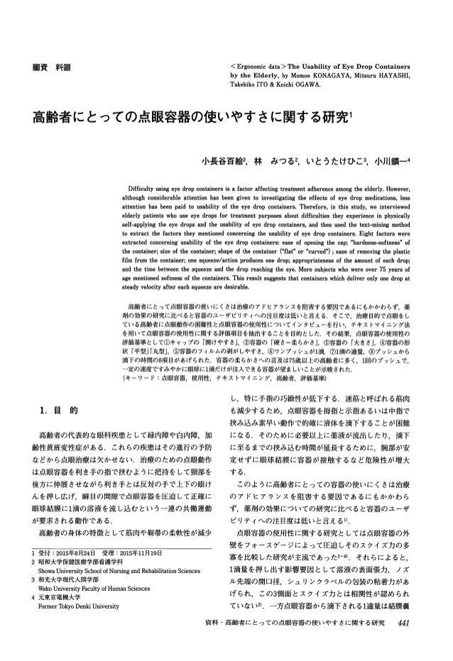 R194 小長谷百絵・林みつる・いとうたけひこ・小川鑛一 (2015). 高齢者にとっての点眼容器の使いやすさに関する研究 人間工学, 51(6), 441-448.