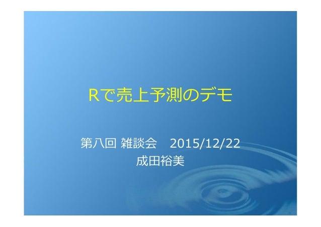Rで売上予測のデモ 第⼋回 雑談会2015/12/22 成⽥裕美