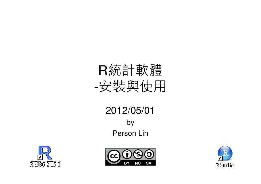 R統計軟體-安裝與使用2012/05/01     by Person Lin