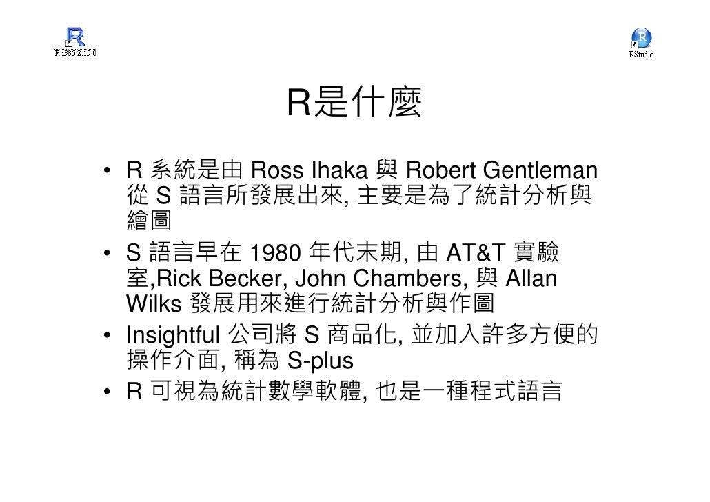 R統計軟體 -安裝與使用 Slide 3