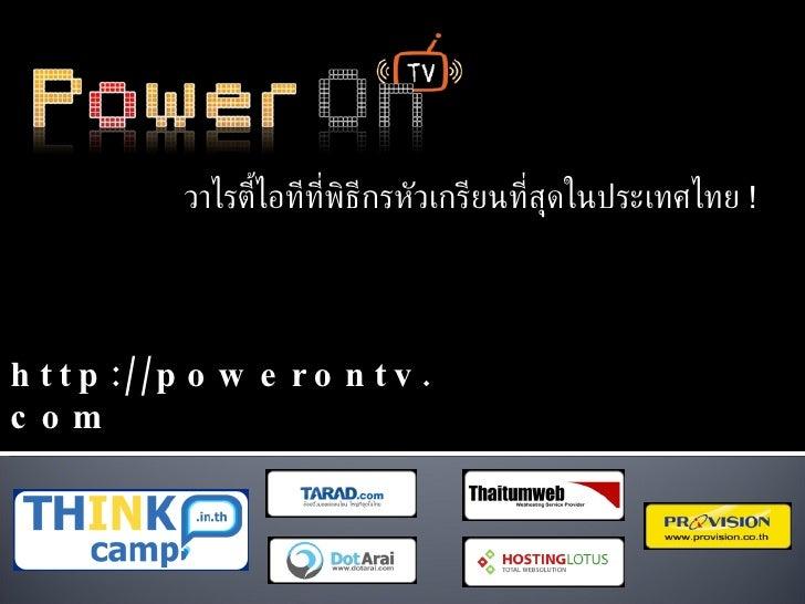 วาไรตี้ไอทีที่พิธีกรหัวเกรียนที่สุดในประเทศไทย  ! http://powerontv.com