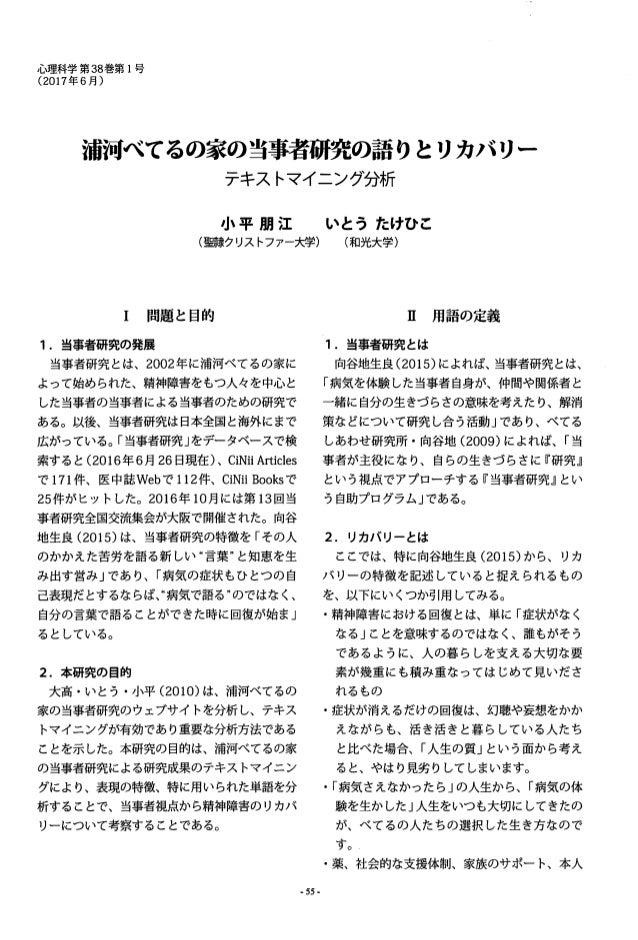 R207小平朋江・いとうたけひこ (2017). 浦河べてるの家の当事者研究の語りとリカバリー:テキストマイニング分析 心理科学、38(1),55 62.