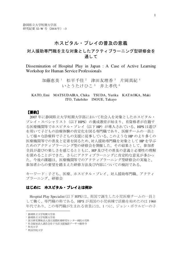 1 ホスピタル・プレイの普及の意義 対人援助専門職を主な対象としたアクティブラーニング型研修会を 通して Dissemination of Hospital Play in Japan : A Case of Active Learning W...