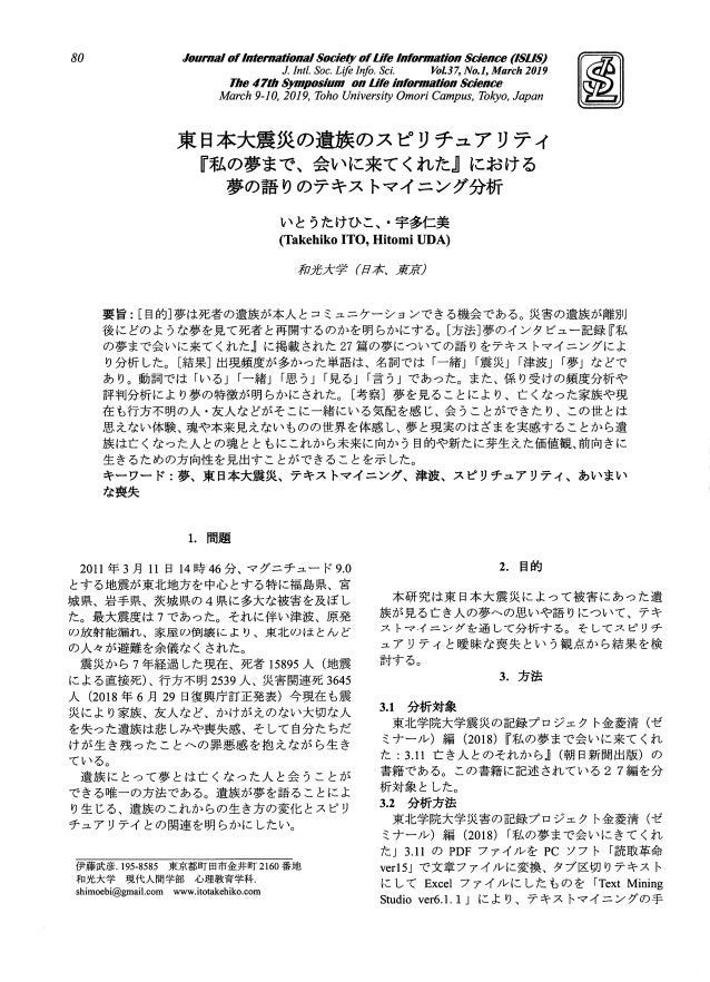 80 Journalol伽 ternationalSociety01lileInlormationScience(ISlIi.砂 Fで事司 J.Intl.Soc.LifeInfo.Sci. 陥L37,No.1,March2019 11(t:J....