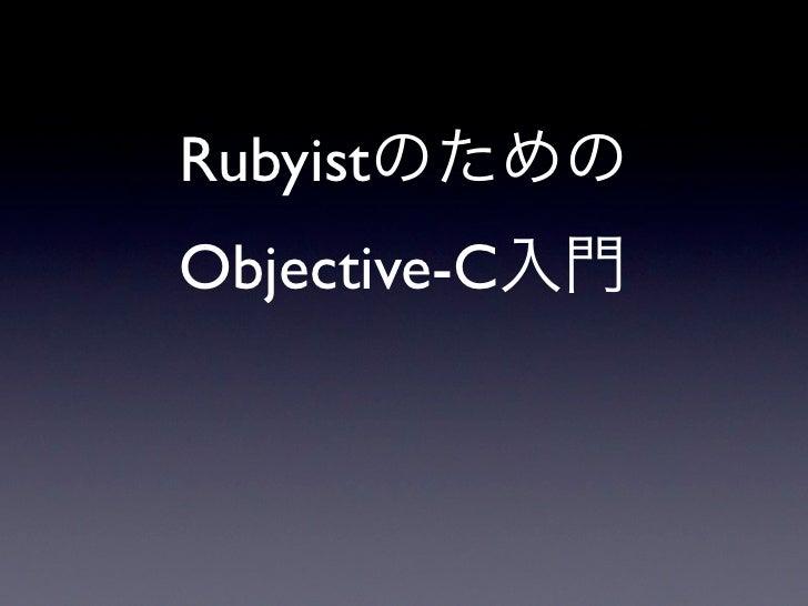Rubyist Objective-C