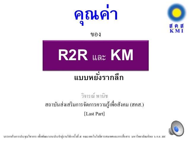 R2R และ KM วิจารณ์ พานิช สถาบันส่งเสริมการจัดการความรู้เพื่อสังคม (สคส.) [Last Part] บรรยายในการประชุมวิชาการ เพื่อพัฒนางา...