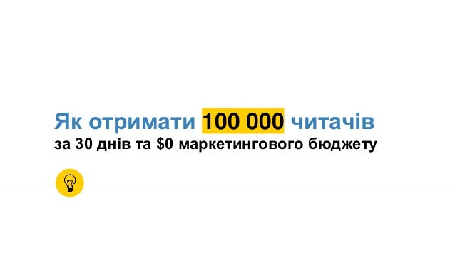 Як отримати 100 000 читачів за 30 днів та $0 маркетингового бюджету
