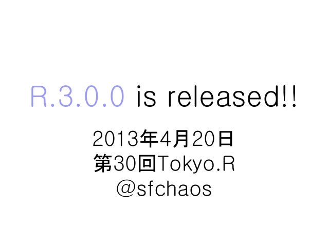 R.3.0.0 is released!!2013年4月20日第30回Tokyo.R@sfchaos