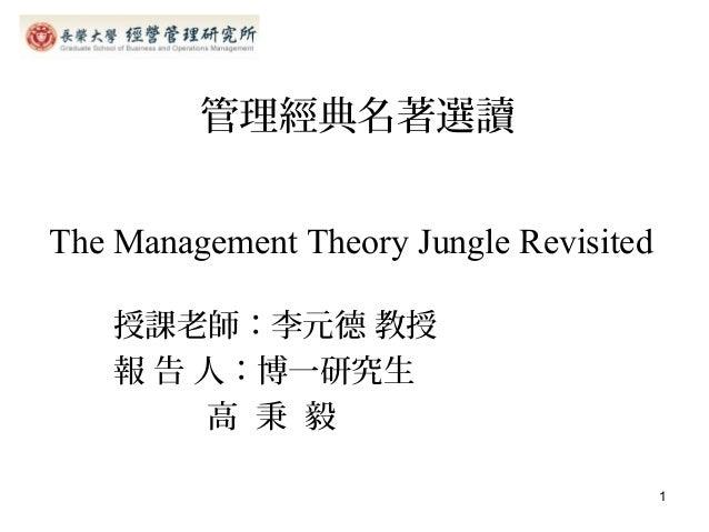 The Management Theory Jungle Revisited授課老師:李元德 教授報 告 人:博一研究生高 秉 毅管理經典名著選讀1