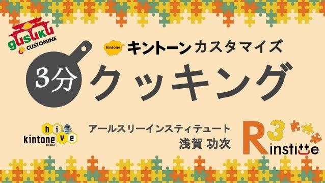 クッキング アールスリーインスティテュート 浅賀 功次 3分 カスタマイズ