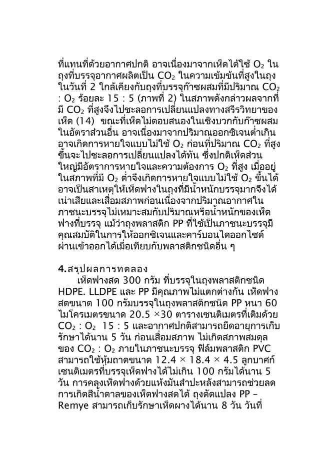 ที่แทนที่ด้วยอากาศปกติ อาจเนื่องมาจากเห็ดได้ใช้ O2 ใน ถุงที่บรรจุอากาศผลิตเป็น CO2 ในความเข้มข้นที่สูงในถุง ในวันที่ 2 ใกล...
